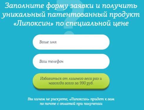 интернет магазин капсулы для похудения